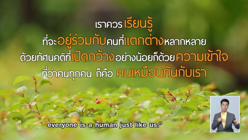 คมธรรมประจำวัน : เราทุกคนล้วนเป็นมนุษย์เหมือนกัน