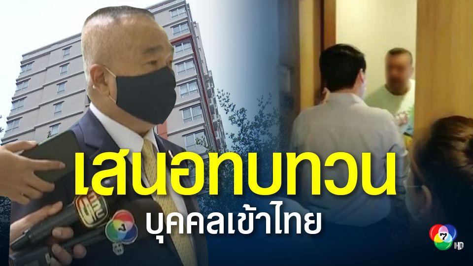 ศบค.ชุดเล็ก ถกด่วน ทบทวนกลุุ่มบุคคลพิเศษเข้าไทย