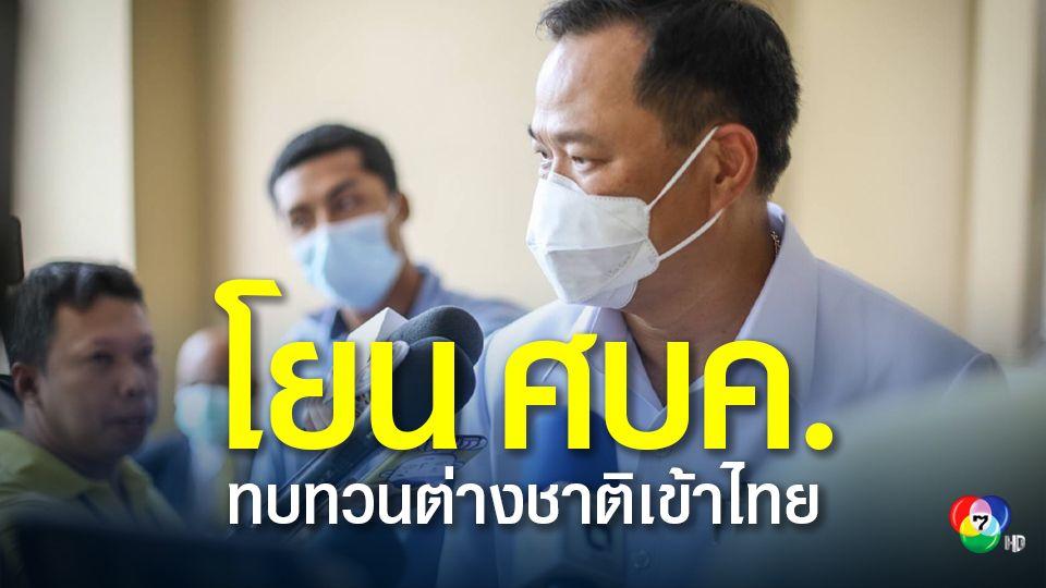 จ่อหารือนายกฯ ขันน็อตต่างชาติเข้าไทย