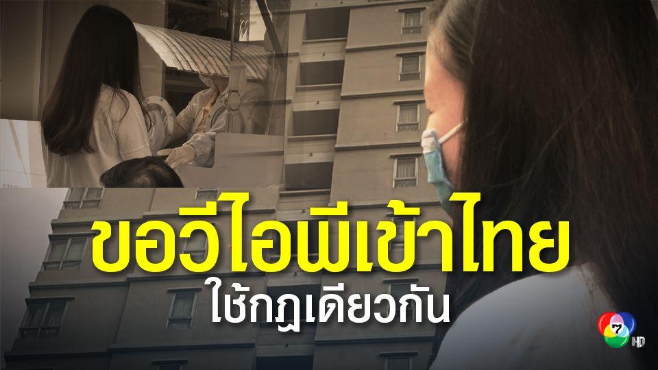 สาวคอนโดผวาโควิด ขอรัฐคัดวีไอพีเข้าไทยใช้มาตรฐานเดียวกัน