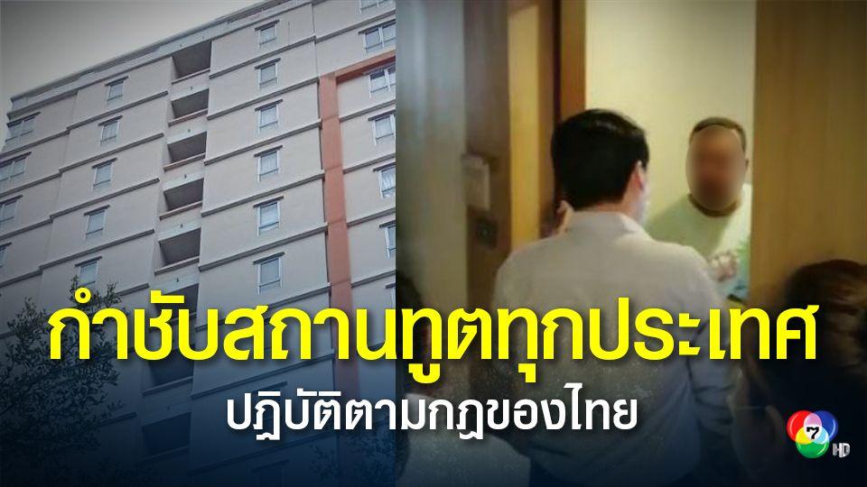 กต.กำชับสถานทูตต่างประเทศในไทยปฏิบัติตามกฎของไทยเคร่งครัด