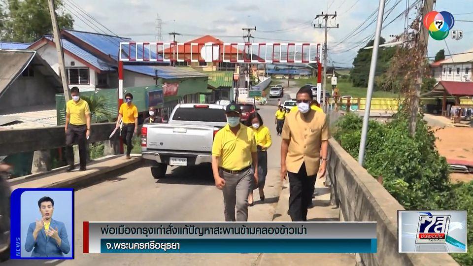 พ่อเมืองกรุงเก่า สั่งแก้ปัญหาสะพานข้ามคลองข้าวเม่า จ.อยุธยา ชำรุดอย่างหนัก
