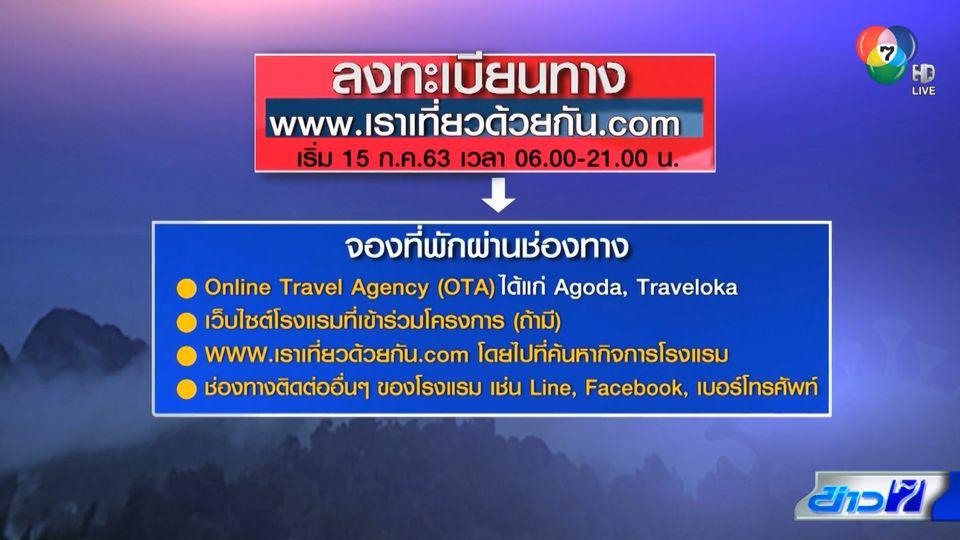 เตรียมตัวให้พร้อม เปิดลงทะเบียน www.เราเที่ยวด้วยกัน.com วันแรก พรุ่งนี้ 6 โมงเช้า
