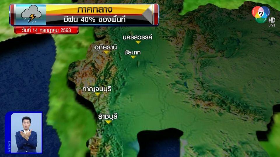 ฝนฟ้าอากาศ 14 ก.ค.63
