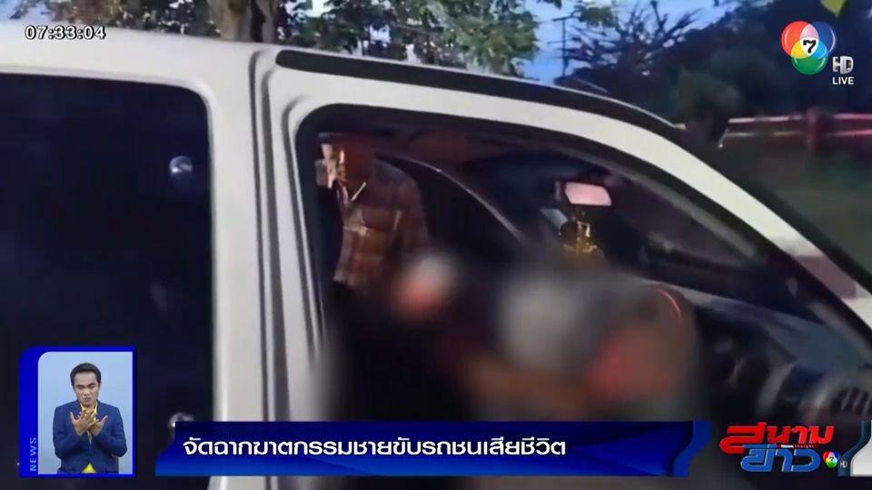 รายงานพิเศษ : จัดฉากฆาตกรรมชายขับรถชนเสียชีวิต