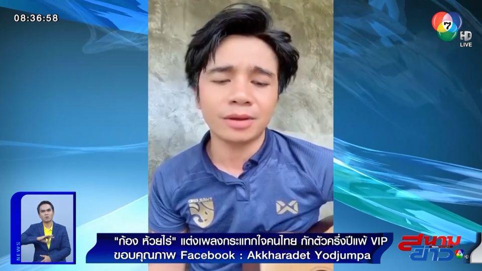 ภาพเป็นข่าว : ก้อง ห้วยไร่ แต่งเพลงกระแทกใจคนไทย กักตัวครึ่งปี...แพ้ VIP