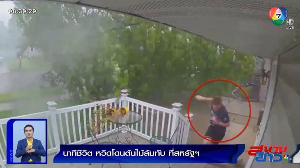 ภาพเป็นข่าว : นาทีชีวิต! หนุ่มหวิดโดนต้มไม้ล้มทับ เคราะห์ดีวิ่งหลบเข้ามาที่ชานบ้านได้ทัน
