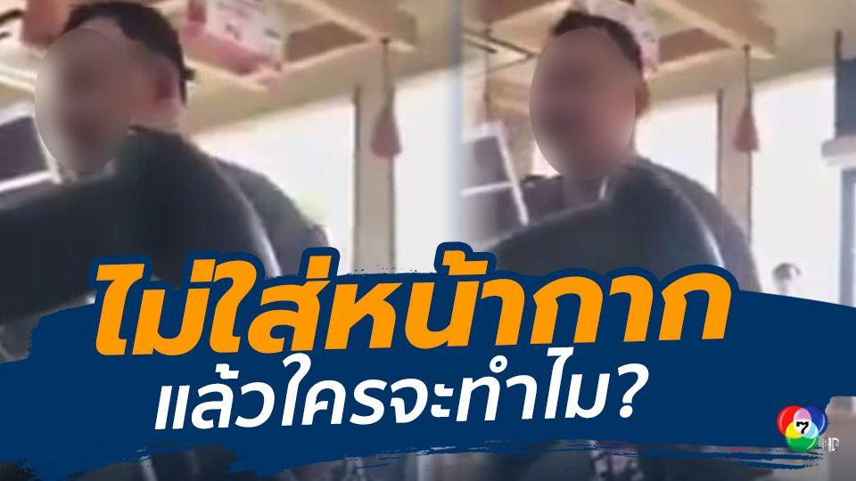 หนุ่มของขึ้น ถูกเตือนให้ใส่หน้ากากในร้านอาหาร