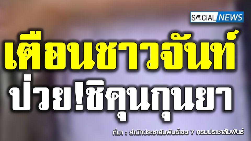 เตือนชาวจันทบุรี! พบอัตราการป่วยโรคชิคุนกุนยา มากเป็นอันดับ 1 ของประเทศ
