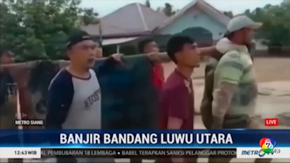 น้ำท่วมหนักในอินโดนีเซีย เสียชีวิตอย่างน้อย 16 คน