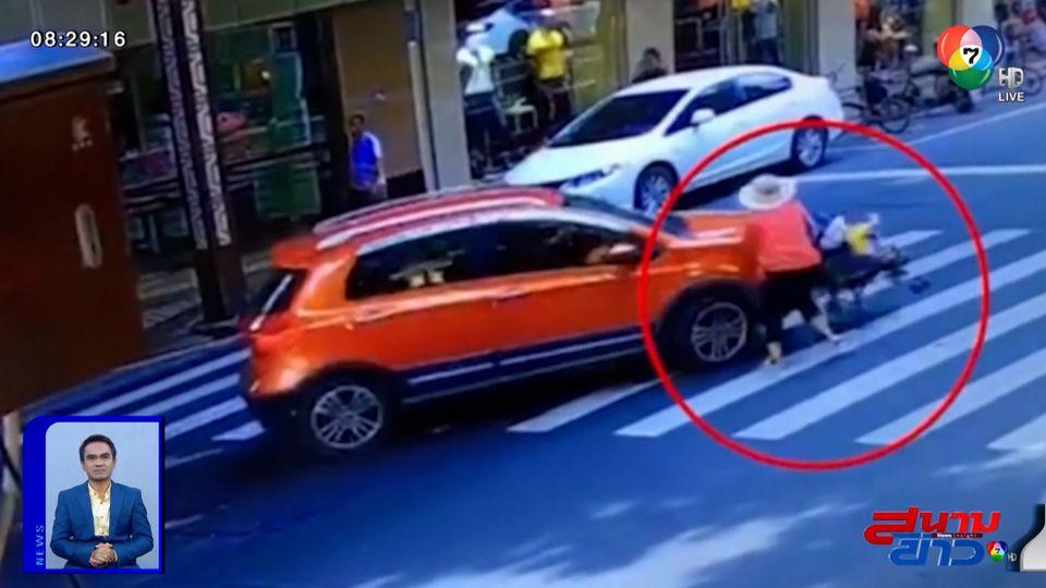 ภาพเป็นข่าว : แม่ช็อก! ลูกโดนรถชนต่อหน้าต่อตา ขณะข้ามทางม้าลาย