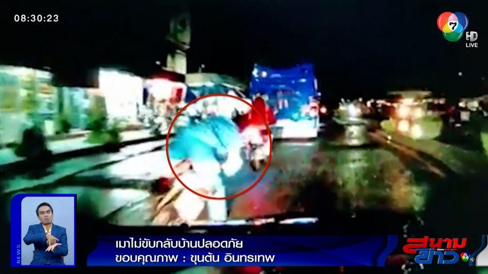 ภาพเป็นข่าว : คลิปอุทาหรณ์ เมาไม่ขับ กลับบ้านปลอดภัย