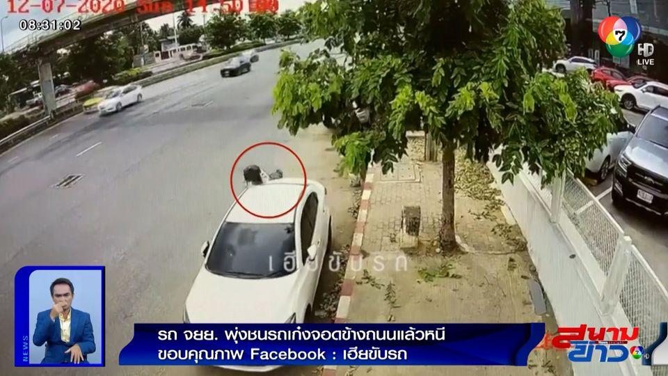 ภาพเป็นข่าว : เจ็บแต่เก็บอาการ! รถ จยย. พุ่งชนรถเก๋งจอดข้างถนนแล้วหนี