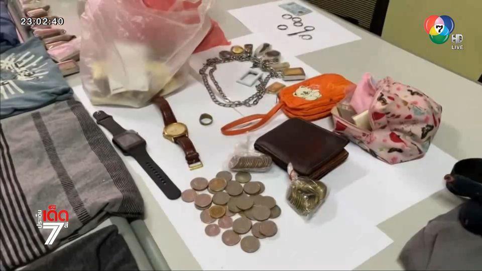 รวบหนุ่มเพิ่งพ้นโทษ ตระเวนลักทรัพย์ตามห้องเช่า หาเงินซื้อยาบ้าเสพ