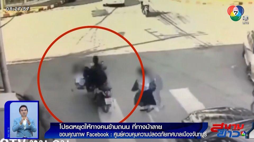 ภาพเป็นข่าว : โปรดหยุด! ให้ทางคนข้ามถนนที่ทางม้าลาย