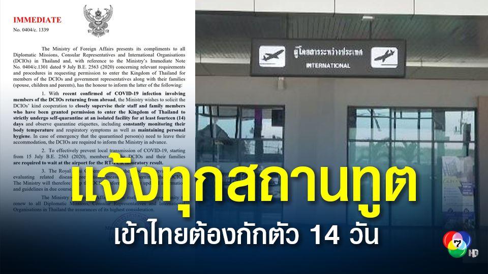 กต.แจ้งสถานทูตในไทย เข้าประเทศต้องกักตัว 14 วัน