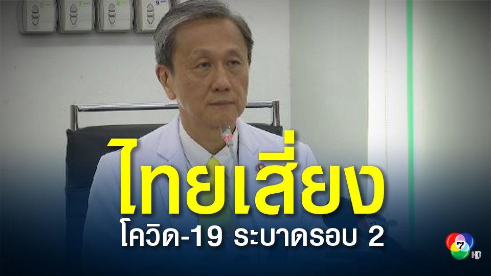ศิริราช เผยไทยเสี่ยงโควิด-19 ระบาดรอบ 2