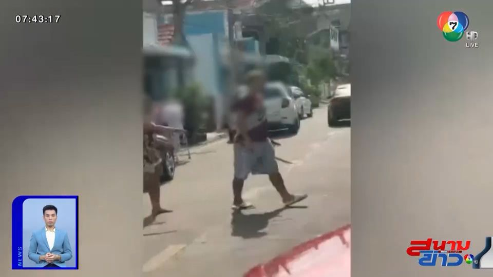 ชายหัวร้อน ฉุนจอดรถล้ำหน้าบ้าน ถือมีดดาบไล่ฟัน จ.นนทบุรี