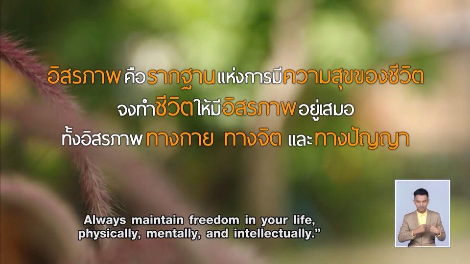 คมธรรมประจำวัน : ชีวิตจะมีความสุข