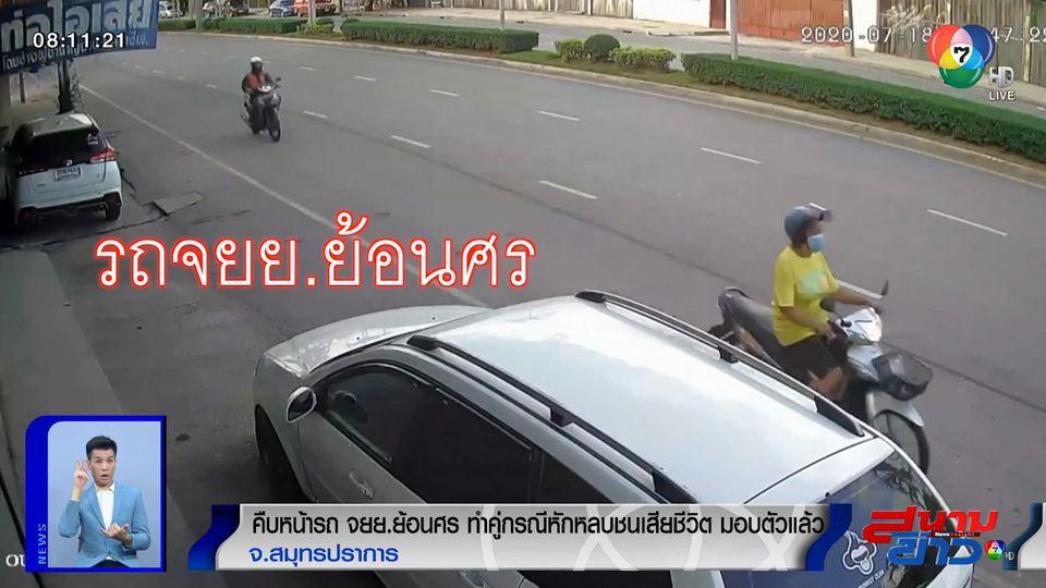 ภาพเป็นข่าว : คืบหน้ารถ จยย.ย้อนศร ทำคู่กรณีหักหลบชนเสียชีวิต มอบตัวแล้ว