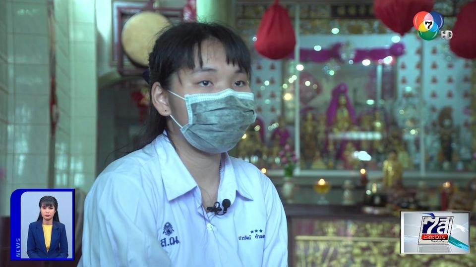 ภานุรัจน์ฟอร์ไลฟ์ : 7 สีช่วยชาวบ้าน สานฝันการศึกษา น้องเจีย