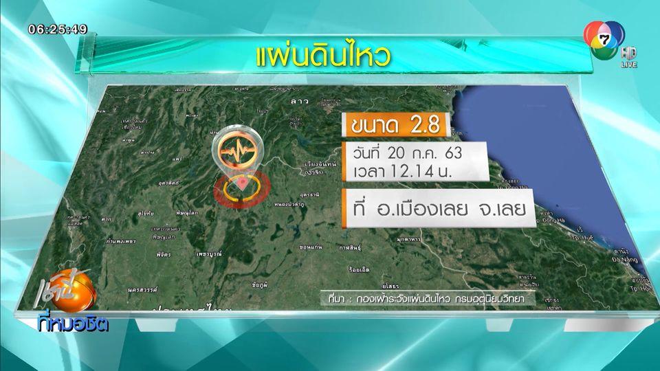 แผ่นดินไหวขนาด 2.8 ที่ จ.เลย ผนังบ้านแตกร้าว ไร้ผู้บาดเจ็บ