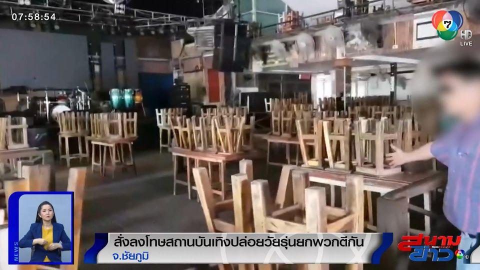 สั่งลงโทษสถานบันเทิง ปล่อยวัยรุ่นยกพวกตีกัน เจ้าของร้านแจงแค่เปิดร้านอาหาร