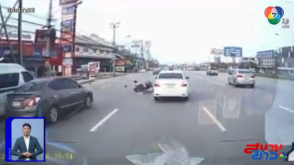 ภาพเป็นข่าว : ใครผิดกันแน่! จยย.ซิ่งชนท้ายรถเก๋ง ขณะเปลี่ยนเลนออกมาครึ่งคัน