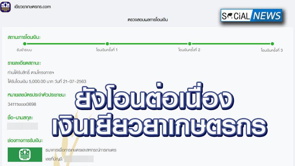เช็กเงินเยียวยาเกษตรกรรอบ 3 www.เยียวยาเกษตรกร.com วันนี้ ธ.ก.ส.โอนอีก 1 ล้านราย