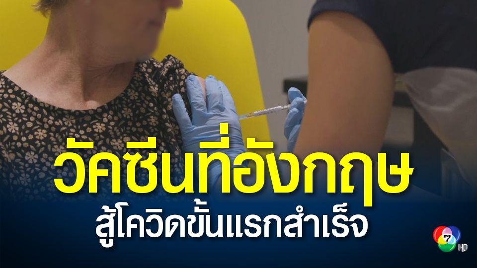ข่าวดี! วัคซีนโควิดของออกซ์ฟอร์ด สู้ไวรัสได้ผลดี