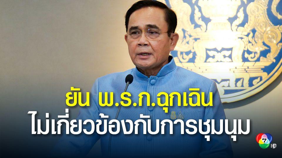 นายกรัฐมนตรี ย้ำหากขยาย พ.ร.ก.ฉุกเฉิน ไม่เกี่ยวข้องกับสถานการณ์ชุมนุมในขณะนี้