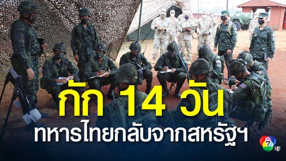 ทบ.แจงทหาร 151 นาย กลับจากร่วมฝึกกับสหรัฐฯ ต้องกักตัว 14 วัน
