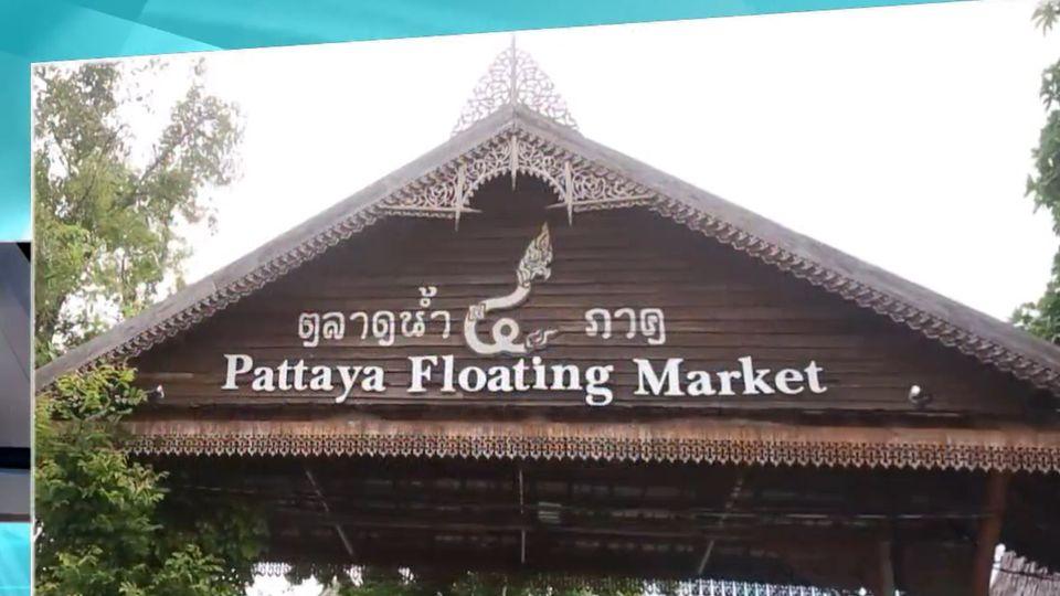ตลาดน้ำ ๔ ภาคพัทยา เปิดให้คนไทย-ต่างชาติในไทยเข้าฟรี