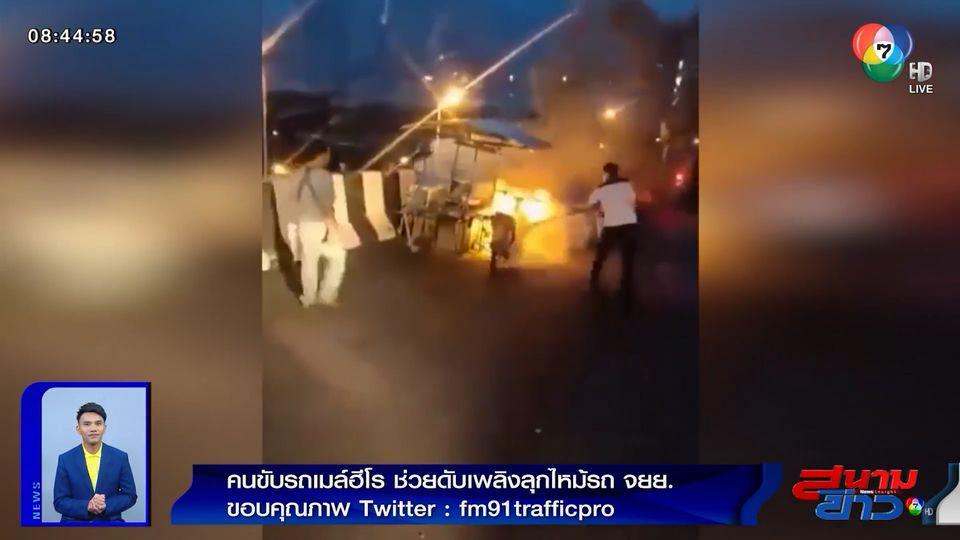 ภาพเป็นข่าว : หลบหน่อยพระเอกมา! คนขับรถเมล์ฮีโร ช่วยดับเพลิงลุกไหม้รถ จยย.