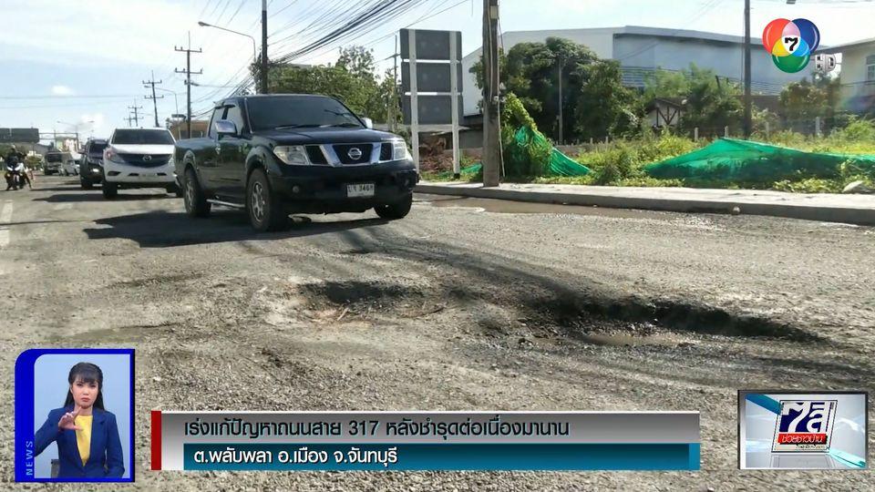 เร่งแก้ปัญหาถนนสาย 317 หลังชำรุดต่อเนื่องมานาน จ.จันทบุรี