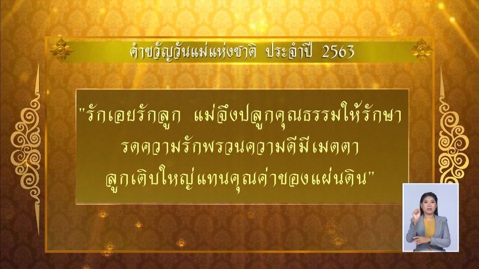 สมเด็จพระบรมราชชนนีพันปีหลวง พระราชทานคำขวัญวันแม่แห่งชาติ ปี 2563