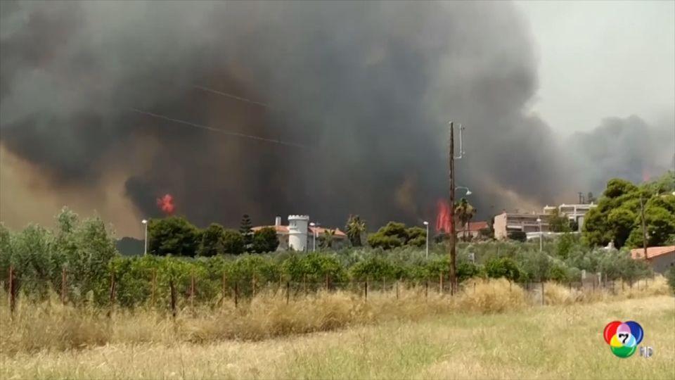 ไฟป่ารุนแรงในกรีซ จนท.เร่งควบคุมเพลิง