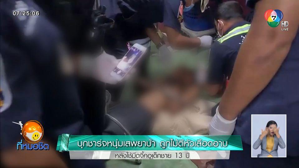 บุกชาร์จหนุ่มเสพยาบ้า ถูกไม้ตีหัวเลือดอาบ หลังใช้มีดจี้คอเด็กชาย 13 ปี
