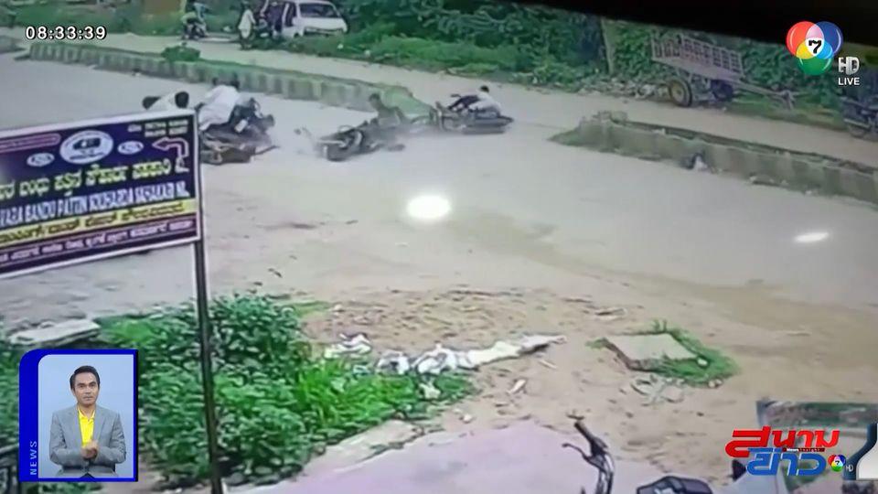 ภาพเป็นข่าว : เผยนาที จยย. 4 คัน ชนกันล้มเป็นทอดๆ ที่อินเดีย