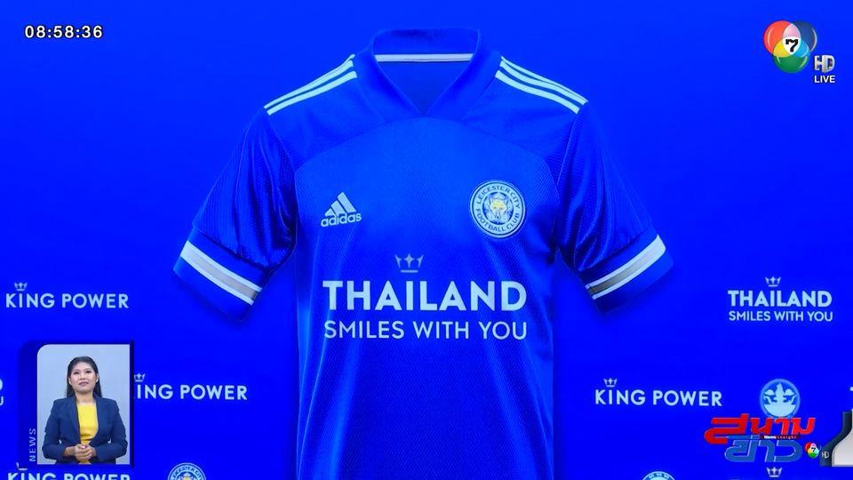 เลสเตอร์ฯ เปิดตัวชุดแข่งนัดเหย้า พิมพ์ THAILAND SMILES WITH YOU บนอกเสื้อ คาดใช้ประเดิมสนามกับแมนฯ ยู อาทิตย์นี้