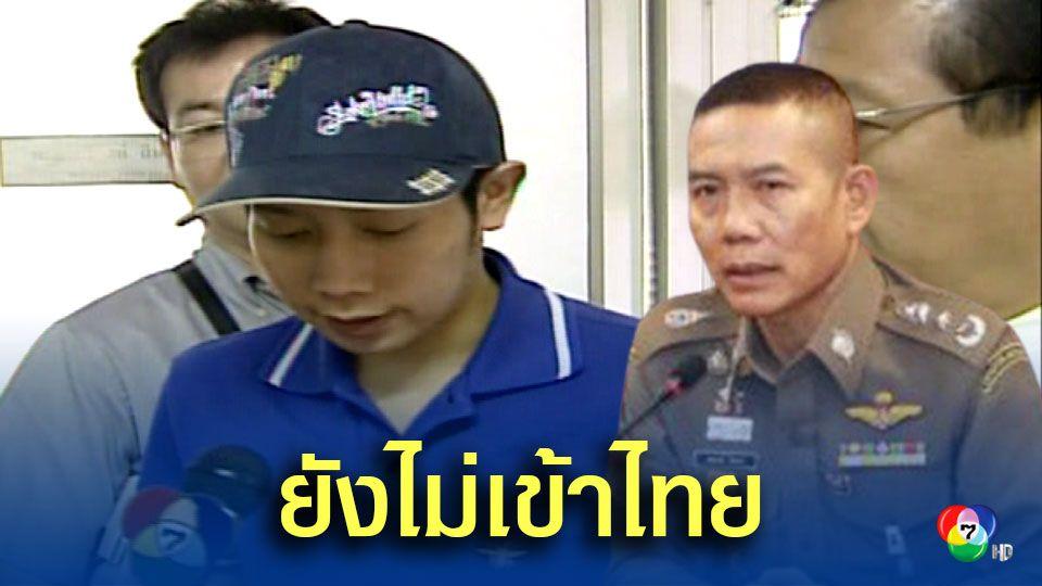 สตม.ถอนขึ้นบัญชีดำ บอส อยู่วิทยา - ยังไม่พบกลับเข้าไทย