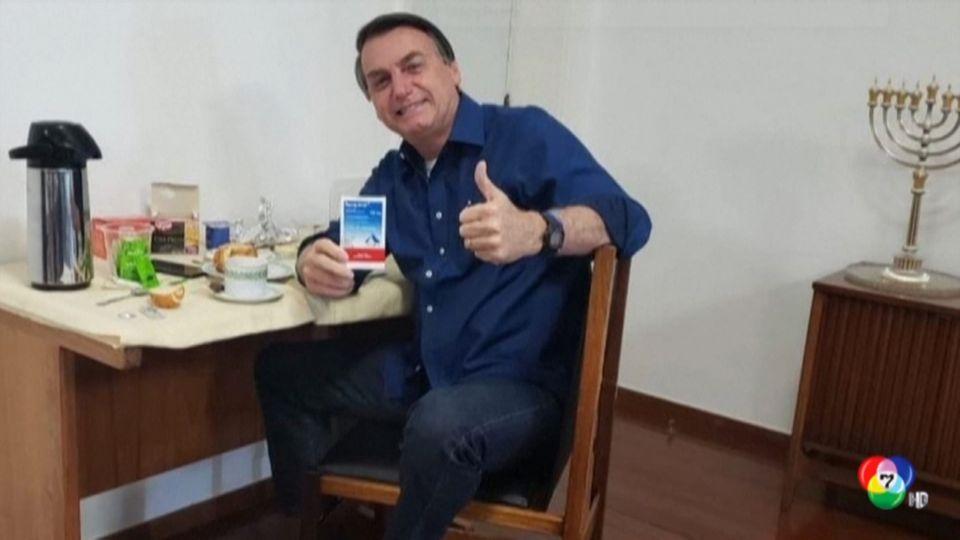 ผู้นำบราซิลหายป่วยโรคโควิด-19 แล้ว