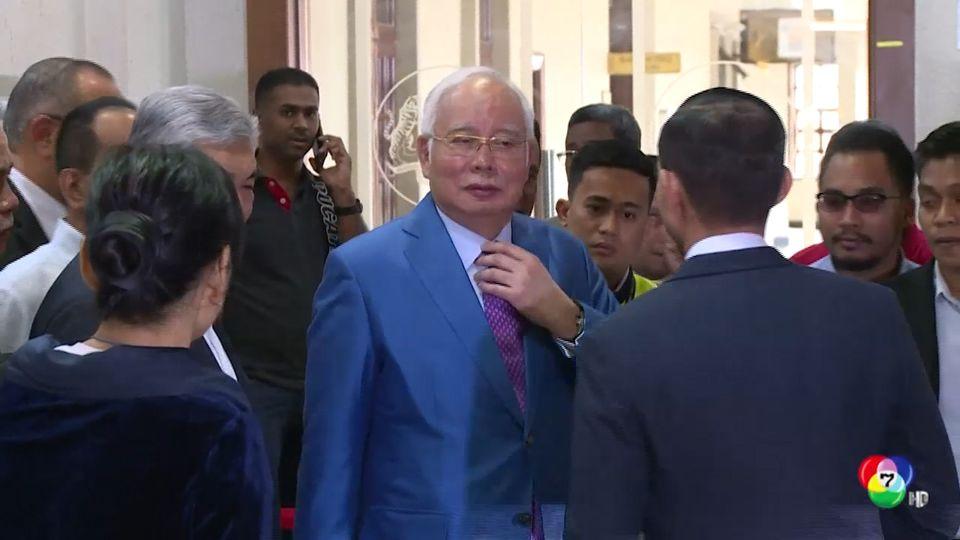 ศาลมาเลเซียเตรียมตัดสินโทษ นาจิบ คดี 1MDB อังคารนี้