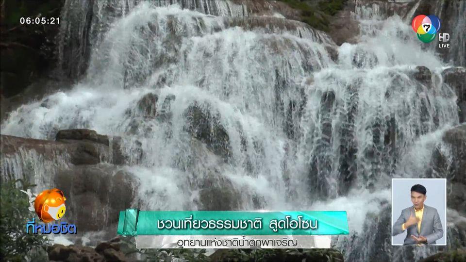 ชวนเที่ยวธรรมชาติ สูดโอโซนอุทยานแห่งชาติน้ำตกพาเจริญ