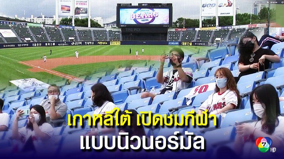 เกาหลีใต้ เปิดให้ชมกีฬาเบสบอลลีกอาชีพแบบนิวนอร์มัล