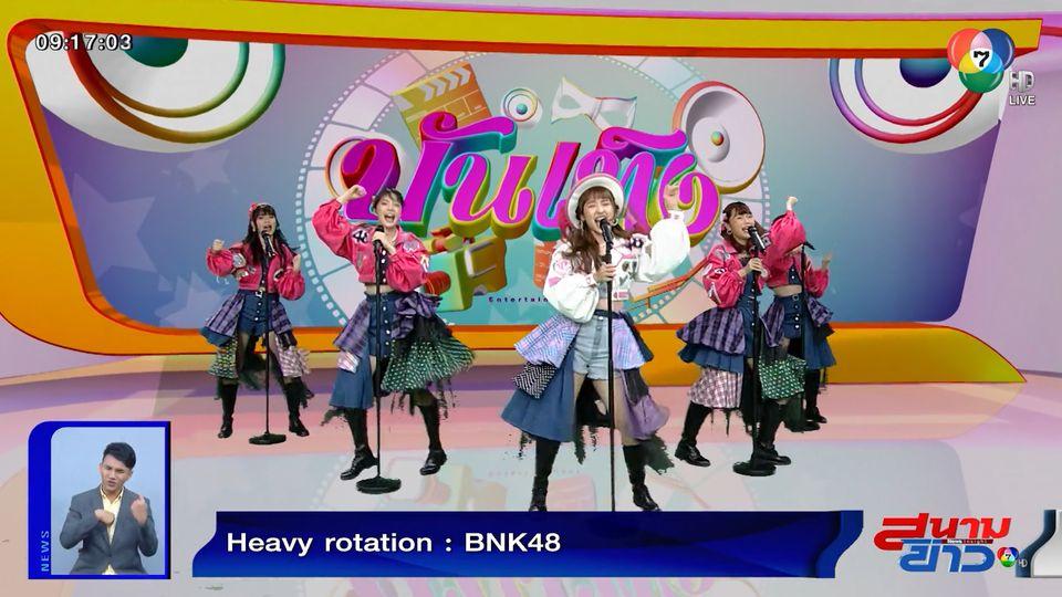 สาว ๆ BNK48 เปิดตัวซิงเกิลใหม่ล่าสุด Heavy Rotation : สนามข่าวบันเทิง