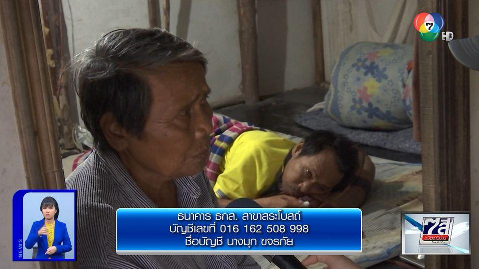 ภานุรัจน์ฟอร์ไลฟ์ : วอนช่วย แม่ชราดูแลลูกชายพิการ-ฐานะยากไร้ จ.ลพบุรี
