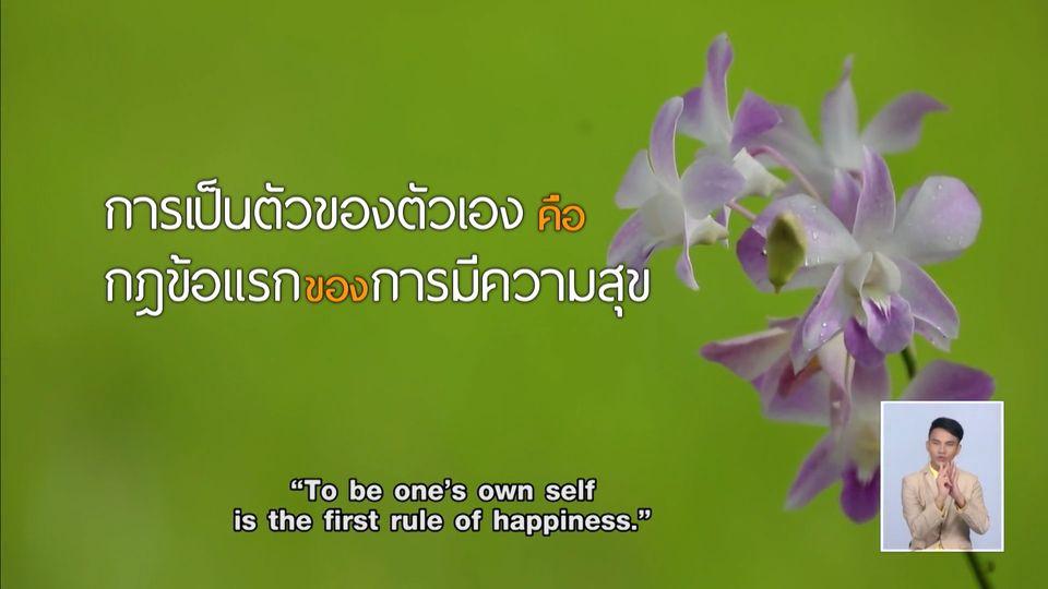 คมธรรมประจำวัน : เคล็ดลับแห่งความสุข