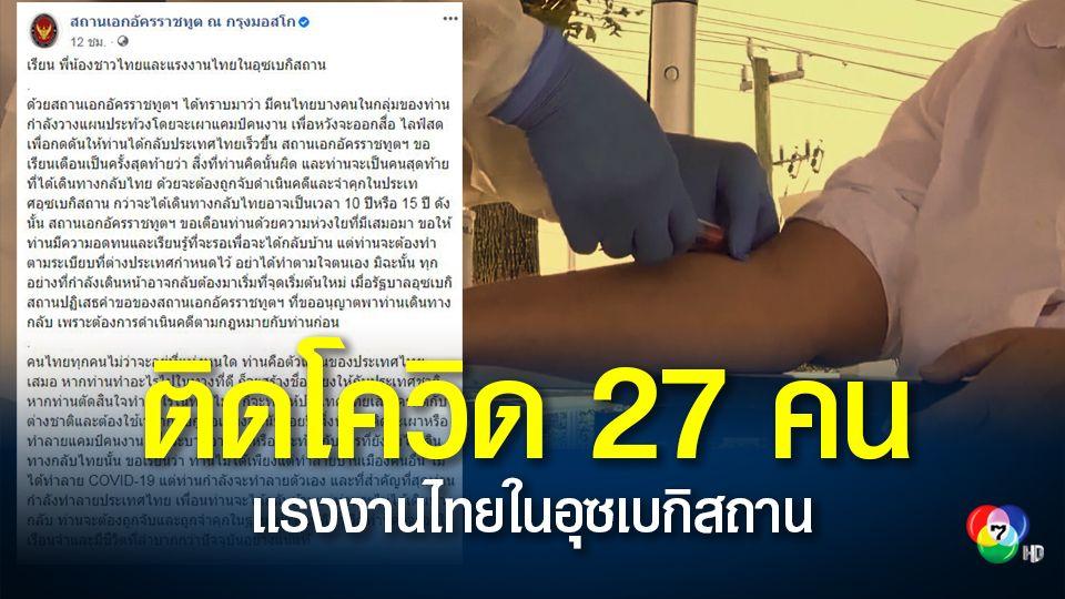 แรงงานไทยในอุซเบกิสถาน ติดโควิด 27 คน