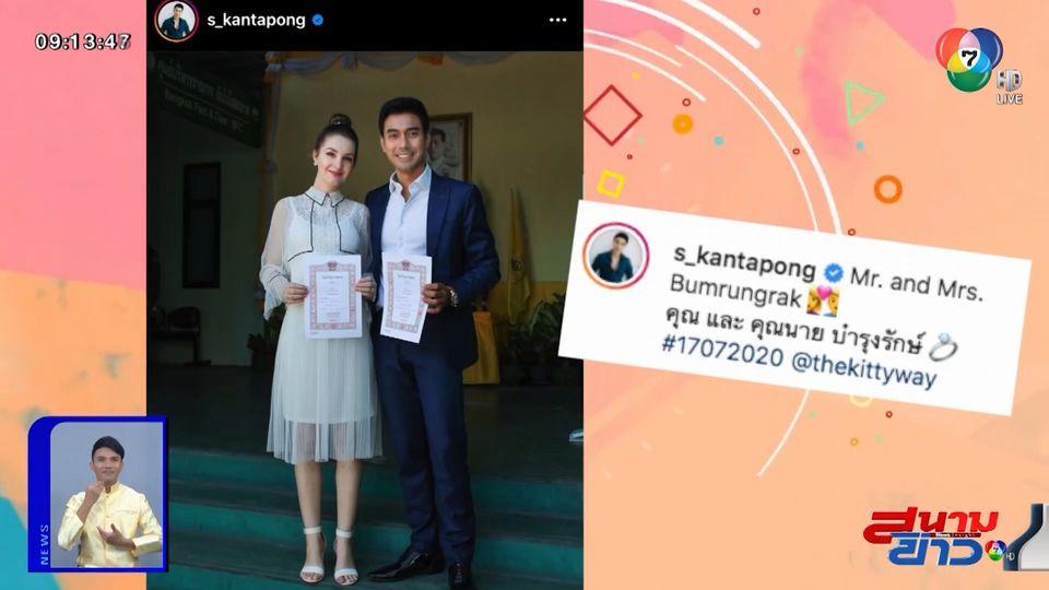 เอส กันตพงศ์ จูงมือภรรยาจดทะเบียนสมรส พร้อมเผยกำหนดคลอดทายาทตัวน้อย : สนามข่าวบันเทิง